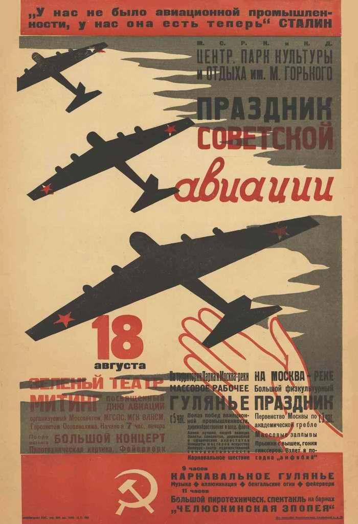Праздник советской авиации в Москве в Центральном парке культуры и отдыха им. Горького 18 августа 1934 года