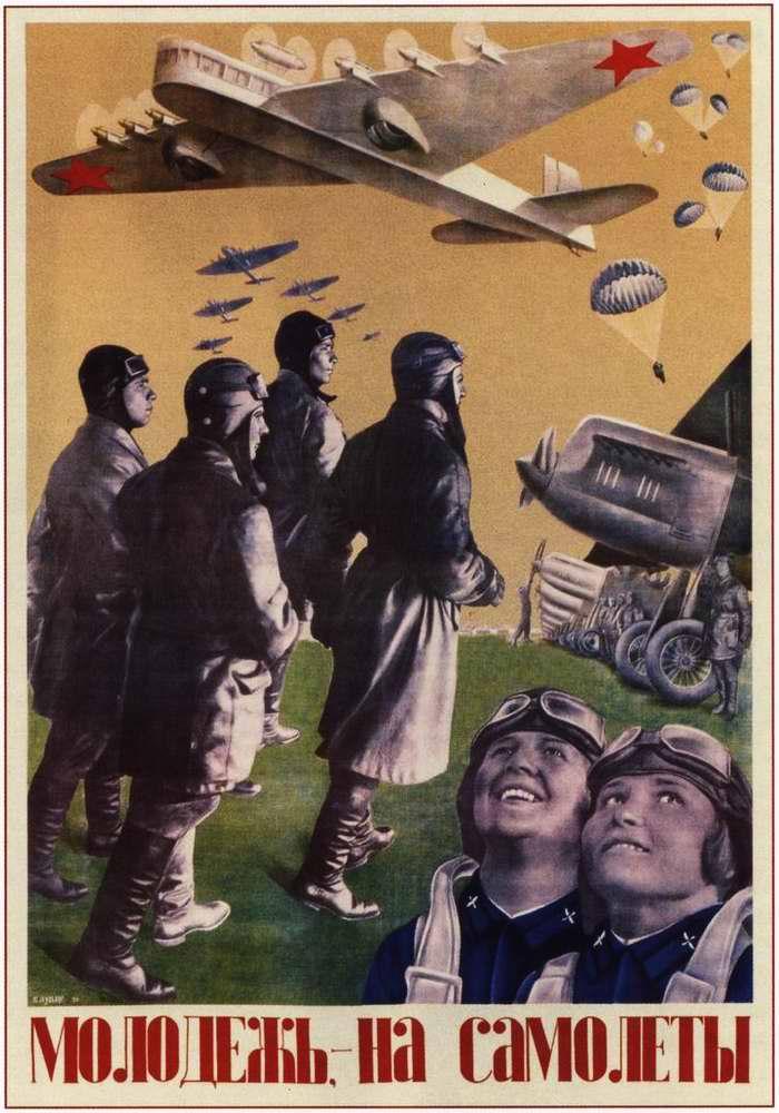 Молодежь - на самолеты (1934 год)