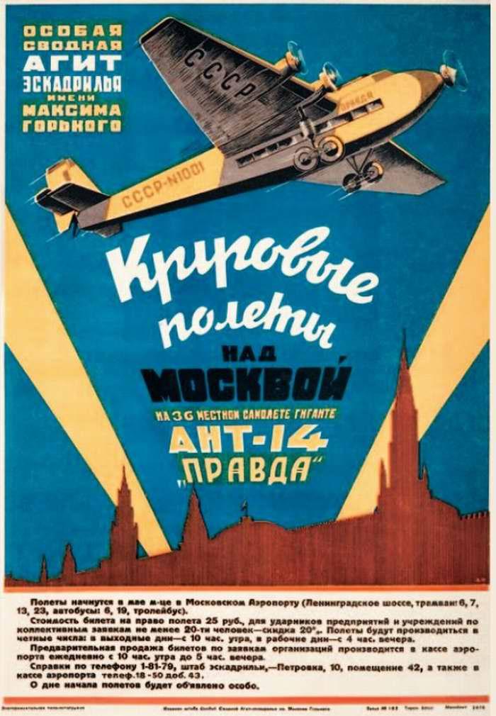 Круговые полеты над Москвой на 36-местном самолете-гиганте АНТ-14 Правда