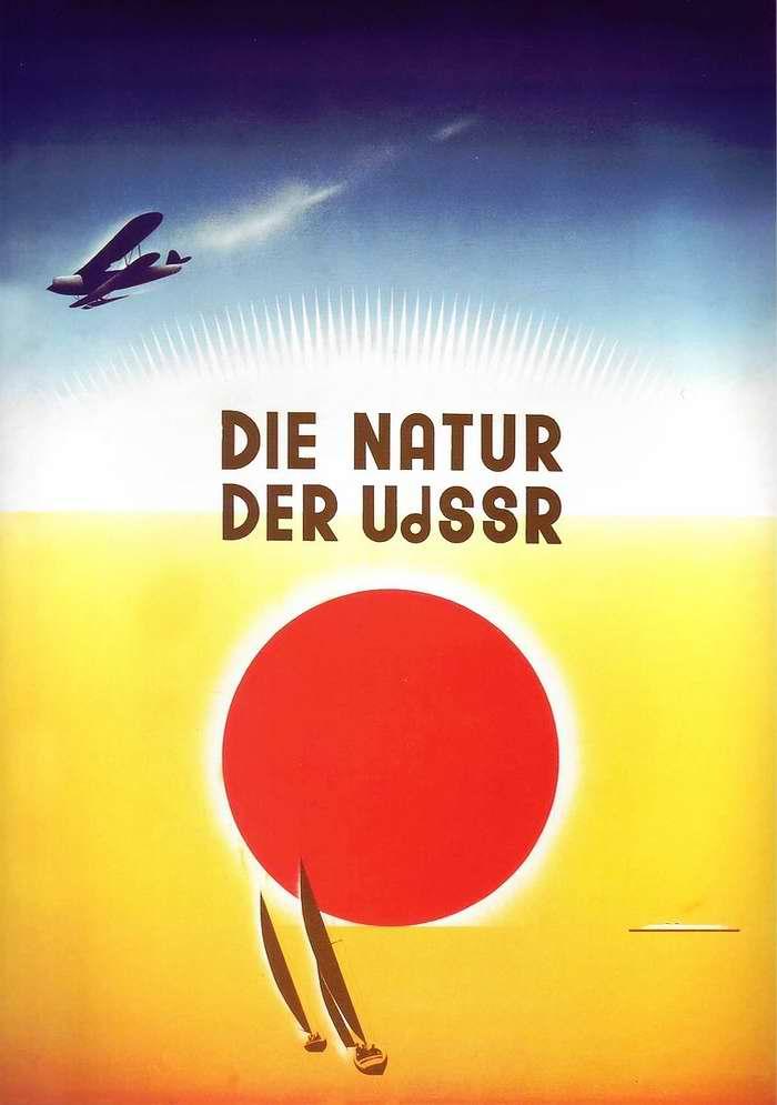 Природа СССР (1935 год)