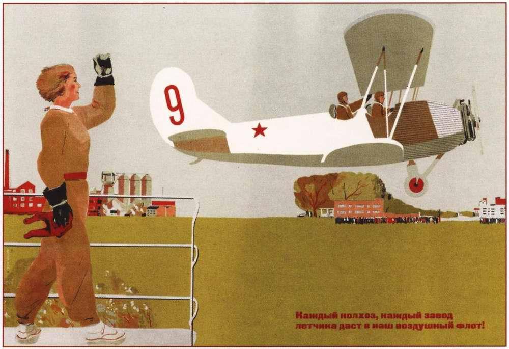 Каждый колхоз, каждый завод летчика даст в наш воздушный флот! (1936 год)