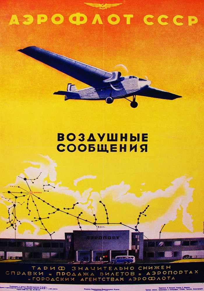 Аэрофлот СССР. Воздушные сообщения (1937 год)