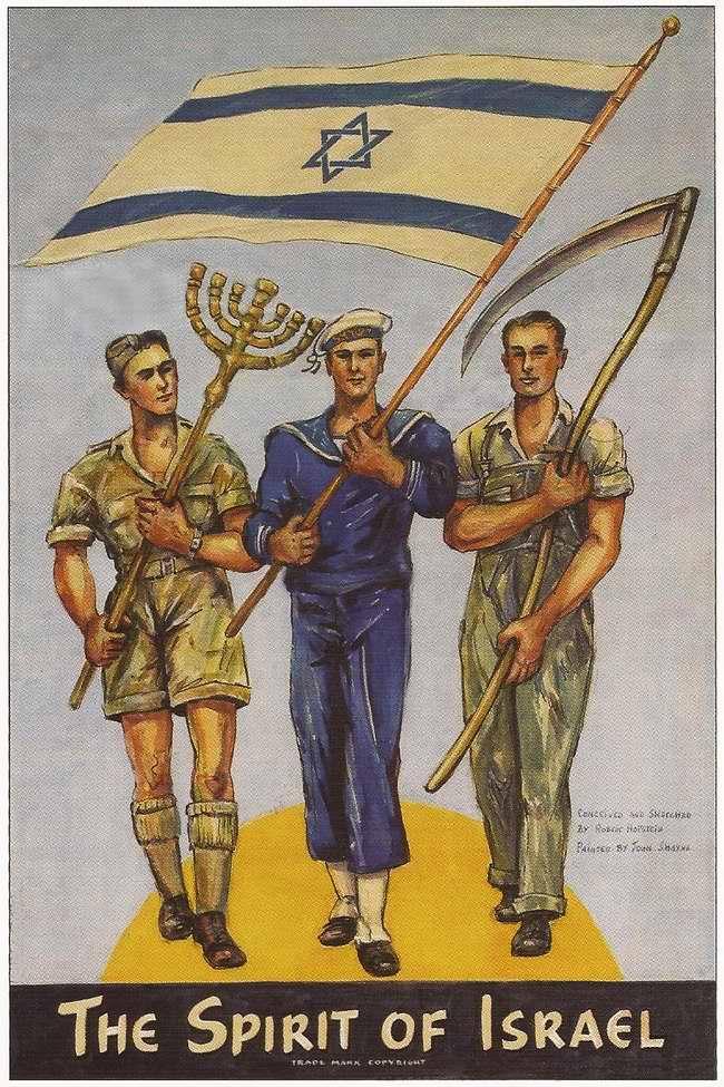 Дух Израиля (1948 год)
