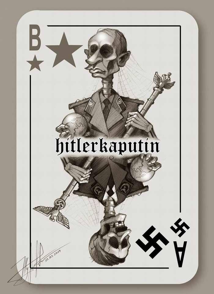 Гитлеркапутин - Художник Юрий Журавель
