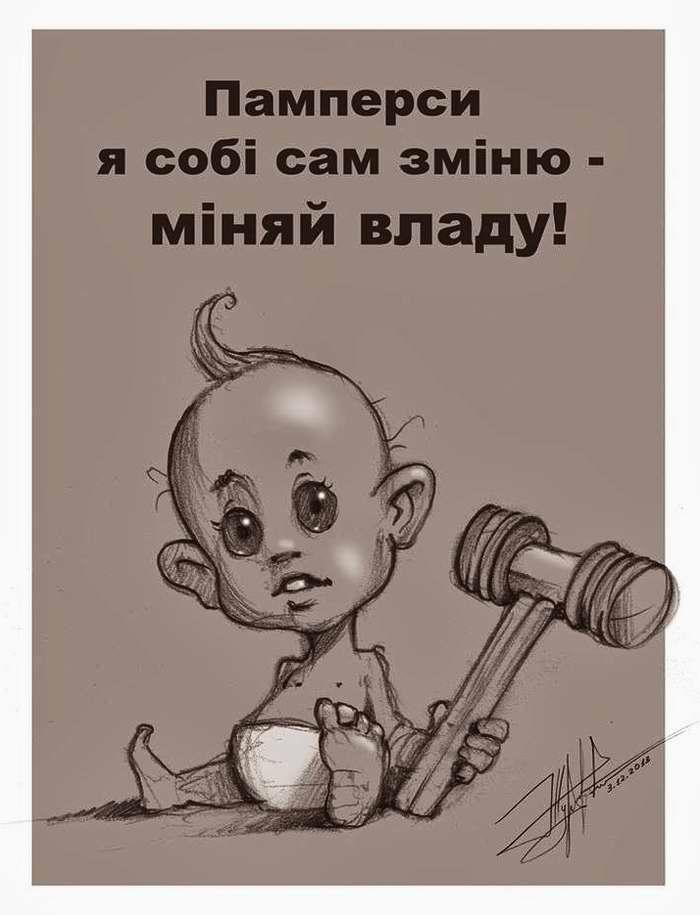 Отцам: Памперсы я себе сам поменяю - меняйте власть! - Художник Юрий Журавель