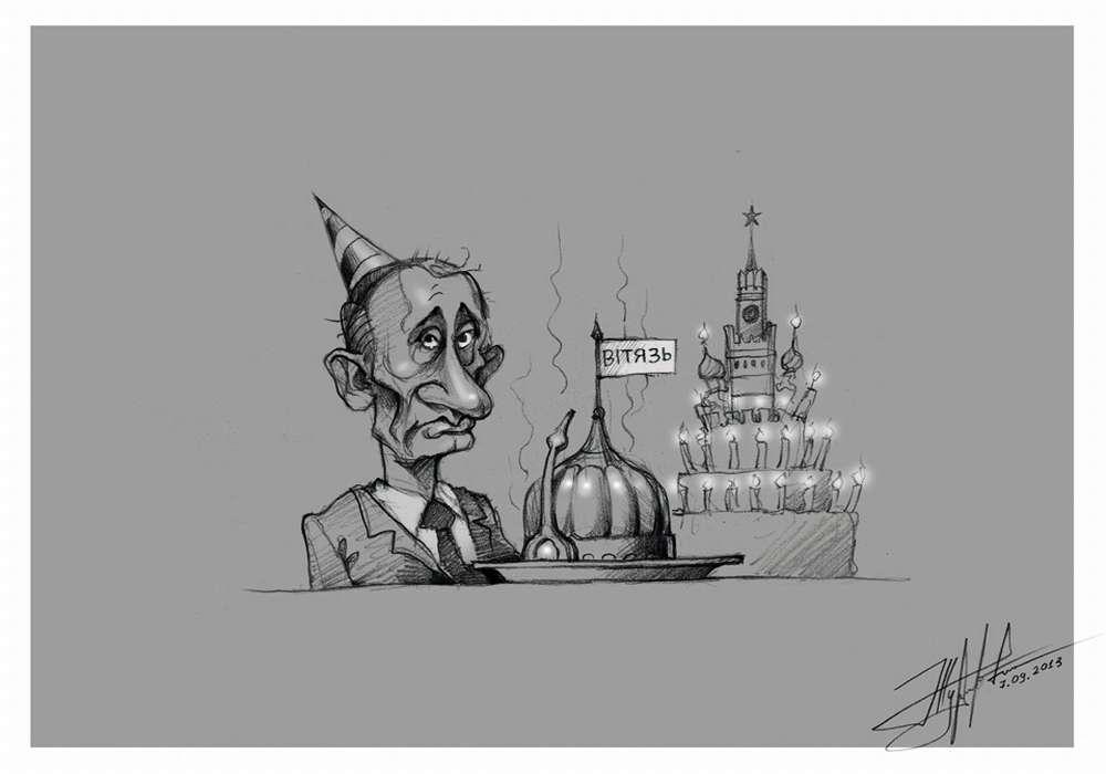 На день рожденье Путину - по-киевски котлетка! - Художник Юрий Журавель