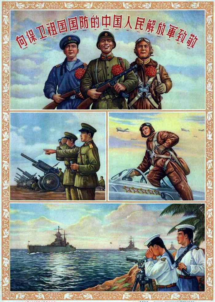 Да здравствует Народно-освободительная армия Китая, которая защищает свой народ