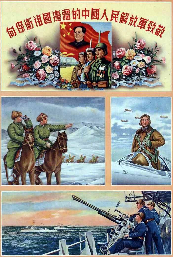 Да здравствует Народно-освободительная армия Китая, которая защищает границы страны