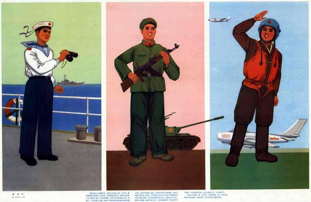 Да здравствует Народно-освободительная армия Китая