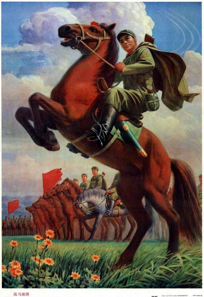 Кавалеристы - герои Народно-освободительной армии Китая