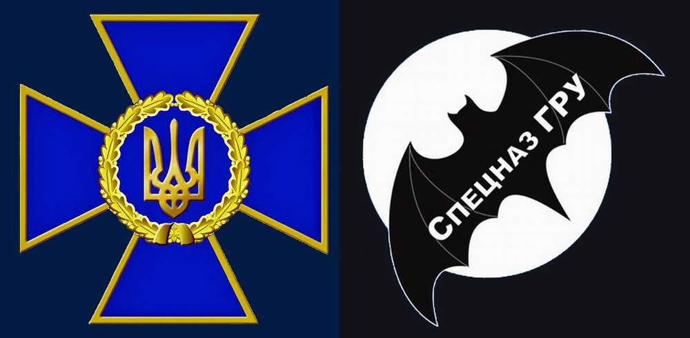 СБУ Украины и спецназ ГРУ