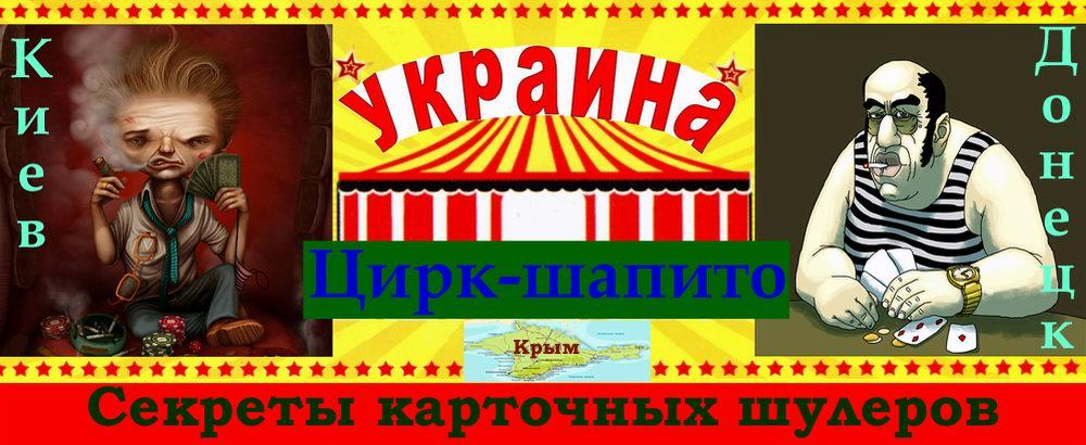 Цирк Украины - секреты карточных шулеров