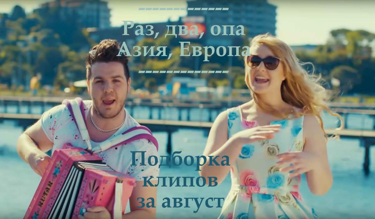 Раз, два, опа - Азия, Европа: Подборка видеоклипов за август