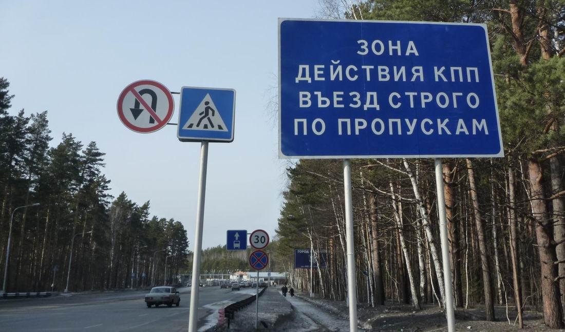 На подъезде к Центральному КПП города Северск