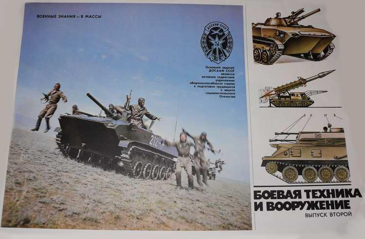 Боевая техника и вооружение - подборка плакатов (обложка)