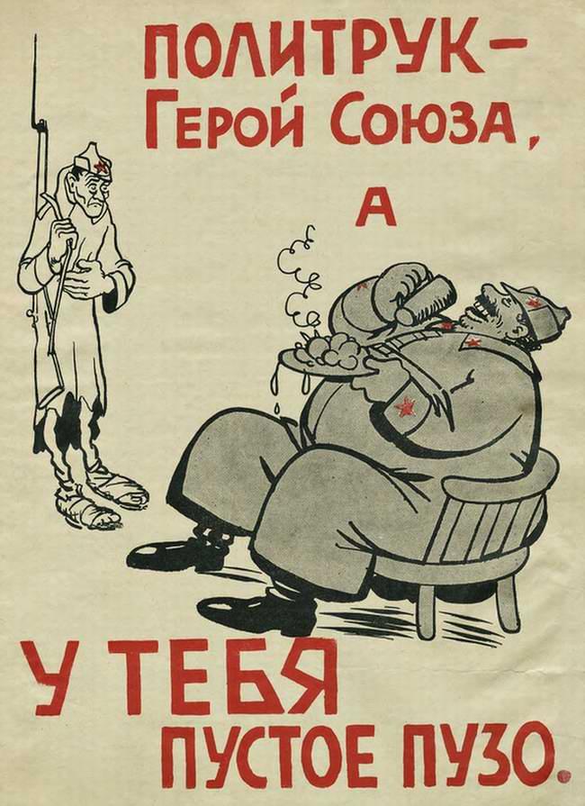 Политрук - Герой Союза, а у тебя пустое пузо