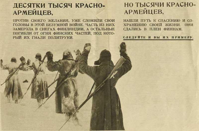 Тысячи красноармейцев нашли путь к спасению - они сдались в плен финнам