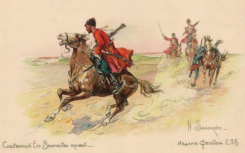 Собственный Его Величества конвой (Николай Самокиш)