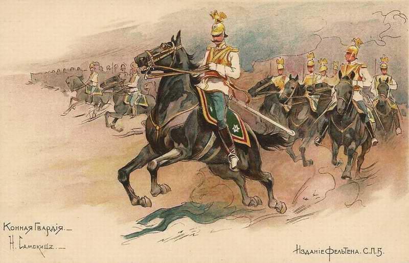 Конная гвардия (Николай Самокиш)