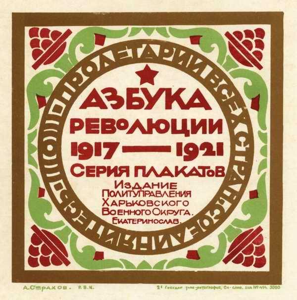 Азбука революции (Обложка) - Адольф Страхов