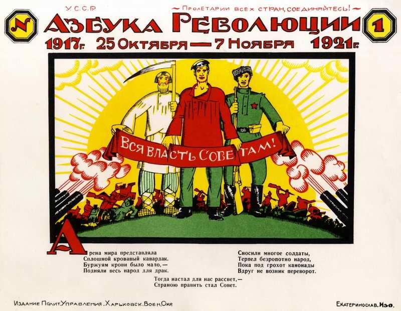 Азбука революции (А) - Адольф Страхов