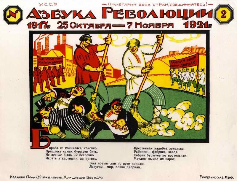 Азбука революции (Б) - Адольф Страхов