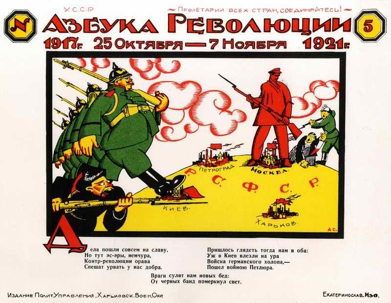 Азбука революции (Д) - Адольф Страхов