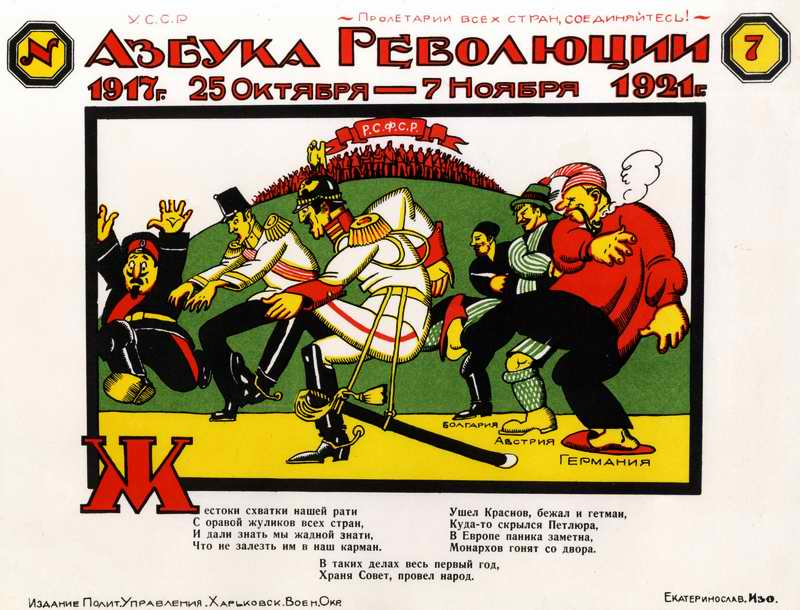 Азбука революции (Ж) - Адольф Страхов