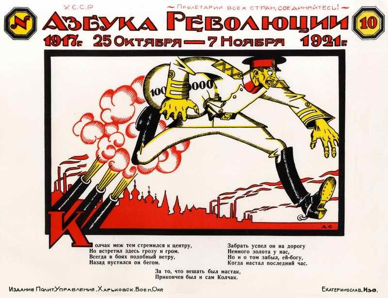 Азбука революции (К) - Адольф Страхов