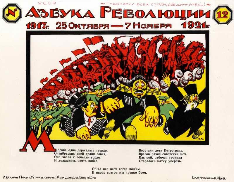 Азбука революции (М) - Адольф Страхов