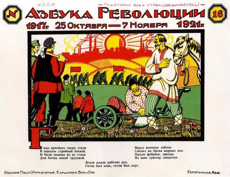 Азбука революции (Р) - Адольф Страхов