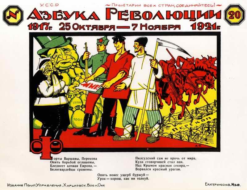 Азбука революции (Ф) - Адольф Страхов
