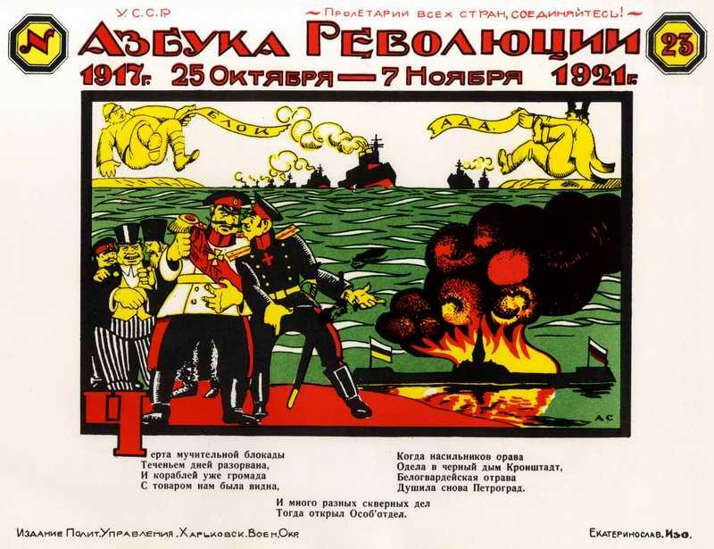 Азбука революции (Ч) - Адольф Страхов