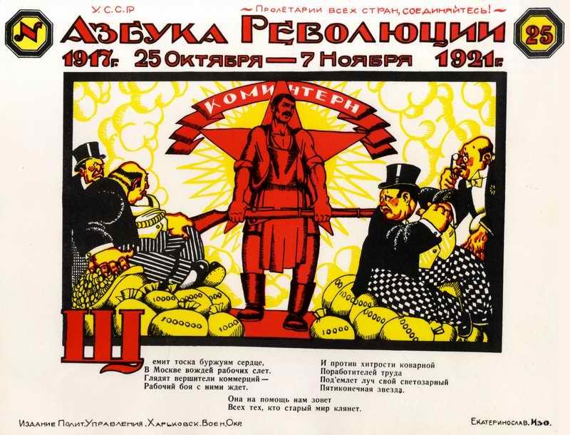 Азбука революции (Щ) - Адольф Страхов