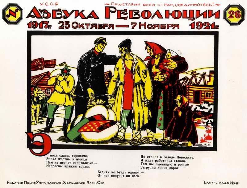Азбука революции (Э) - Адольф Страхов