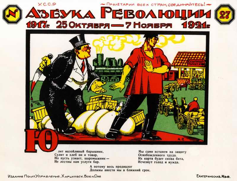 Азбука революции (Ю) - Адольф Страхов