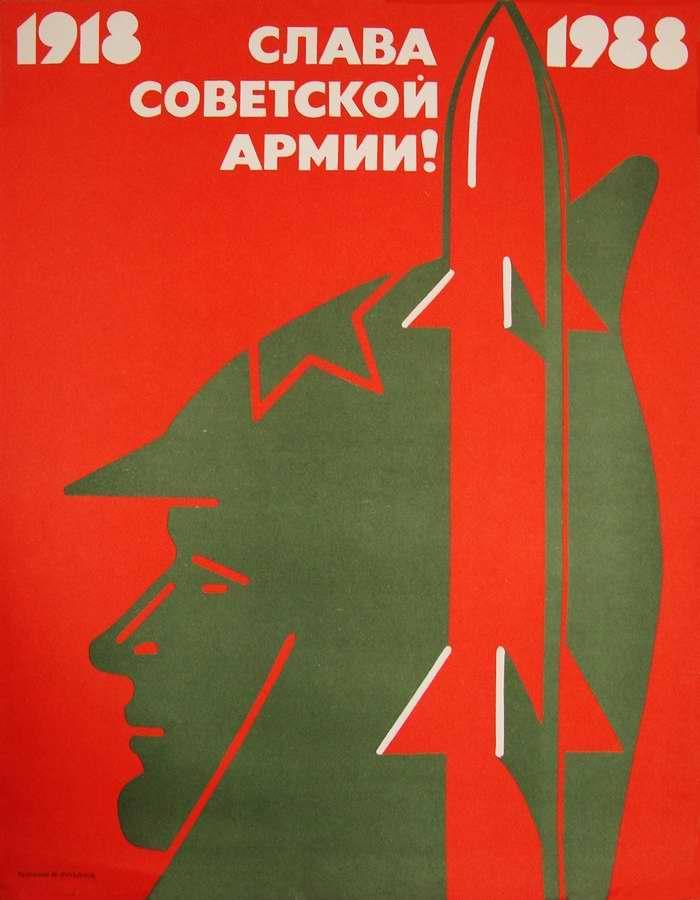 Слава Советской Армии 1918 - 1988