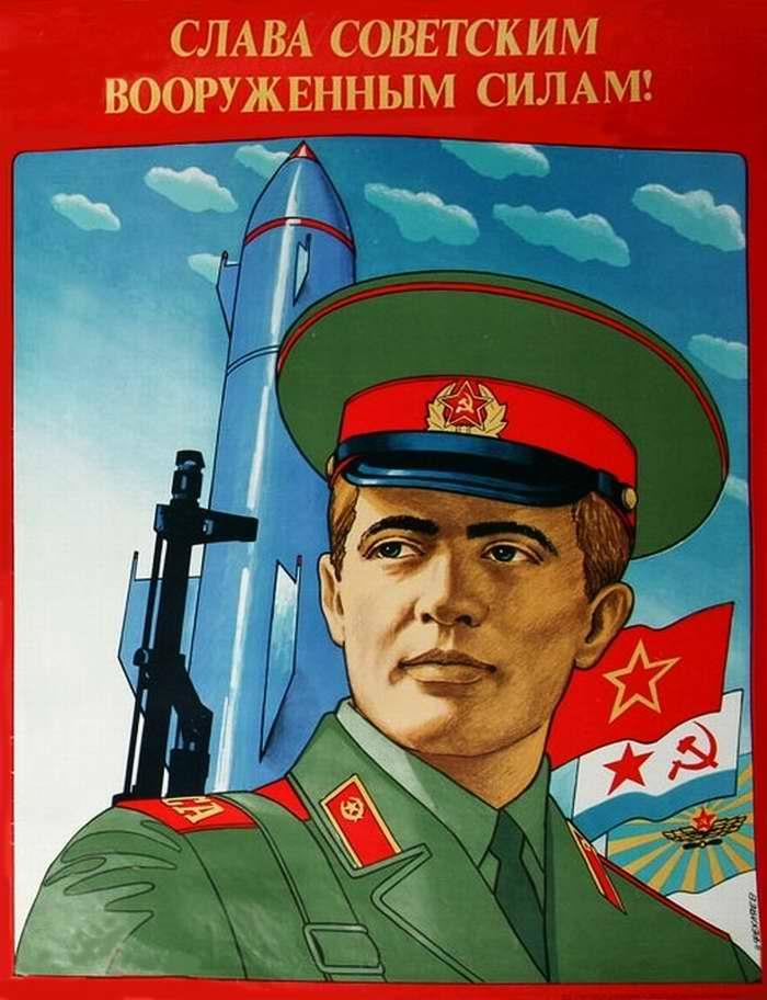 Слава советским вооружённым силам 1982