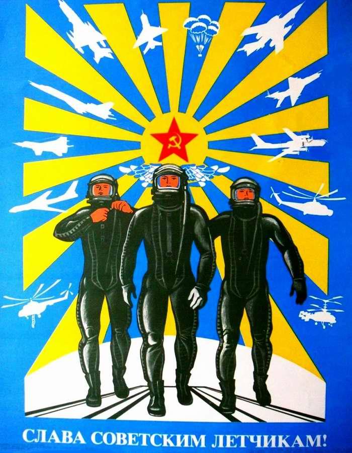 Слава советским лётчикам! 1982