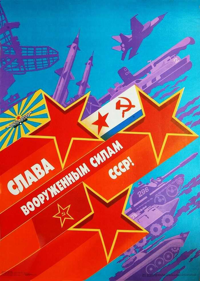 Слава вооружённым силам СССР! 1982