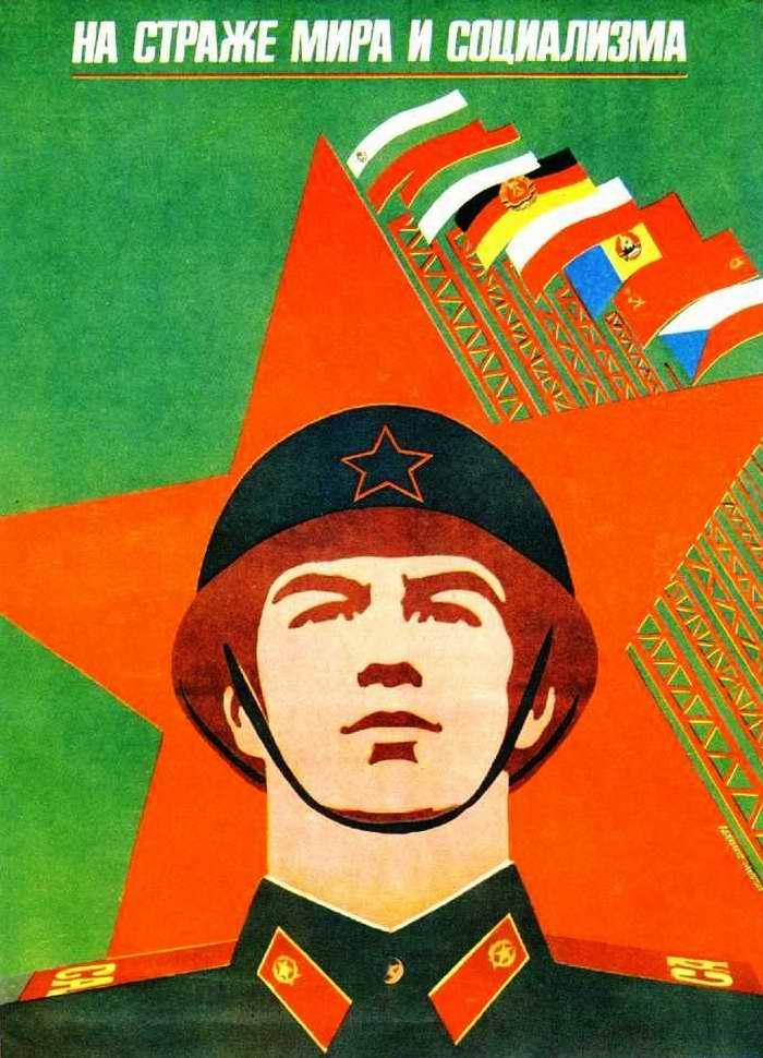 На страже мира и социализма