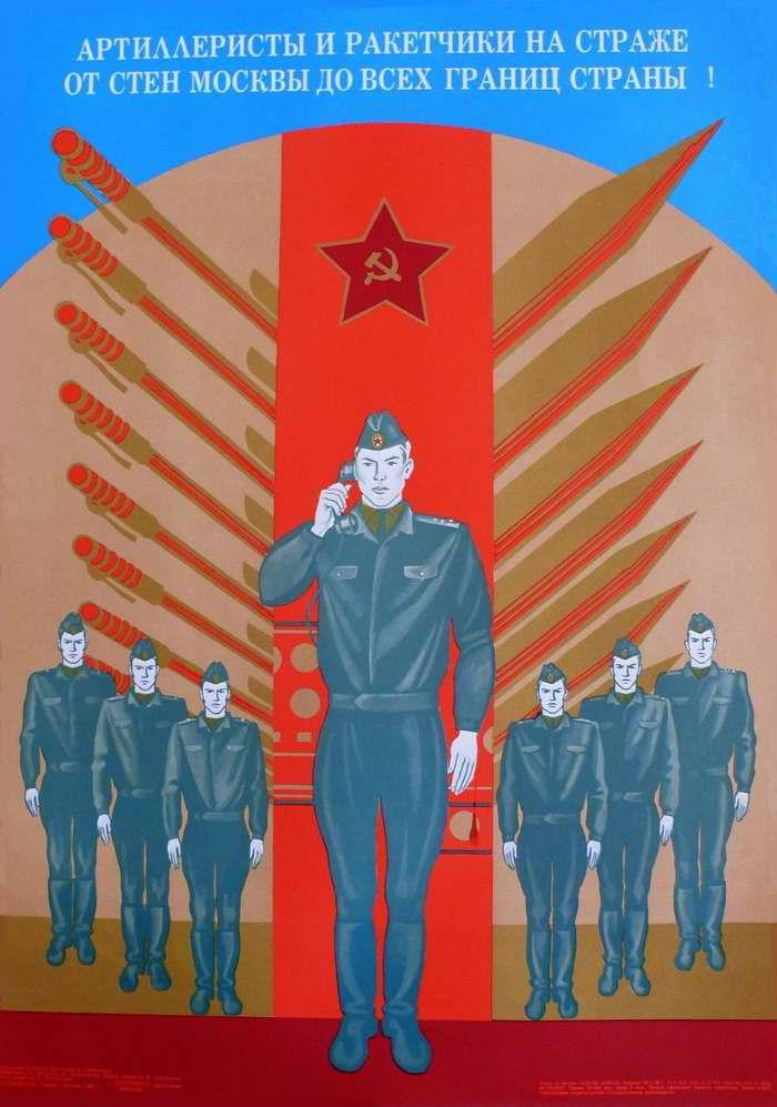 Артиллеристы и ракетчики на страже от стен Москвы до всех границ страны