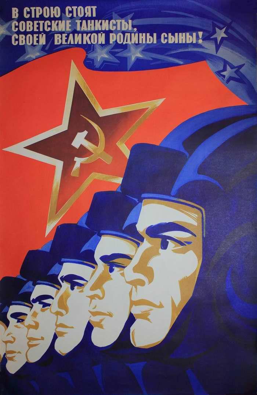 В строю стоят советские танкисты, своей великой Родины сыны ! 1976