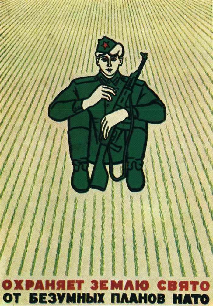 Охраняет землю свято от безумных планов НАТО