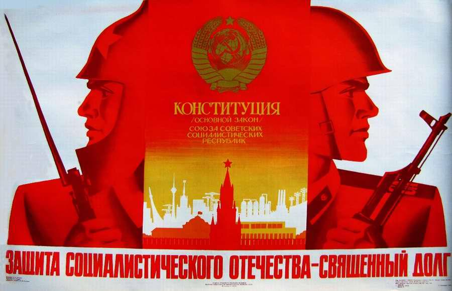Защита социалистического отечества - священный долг!