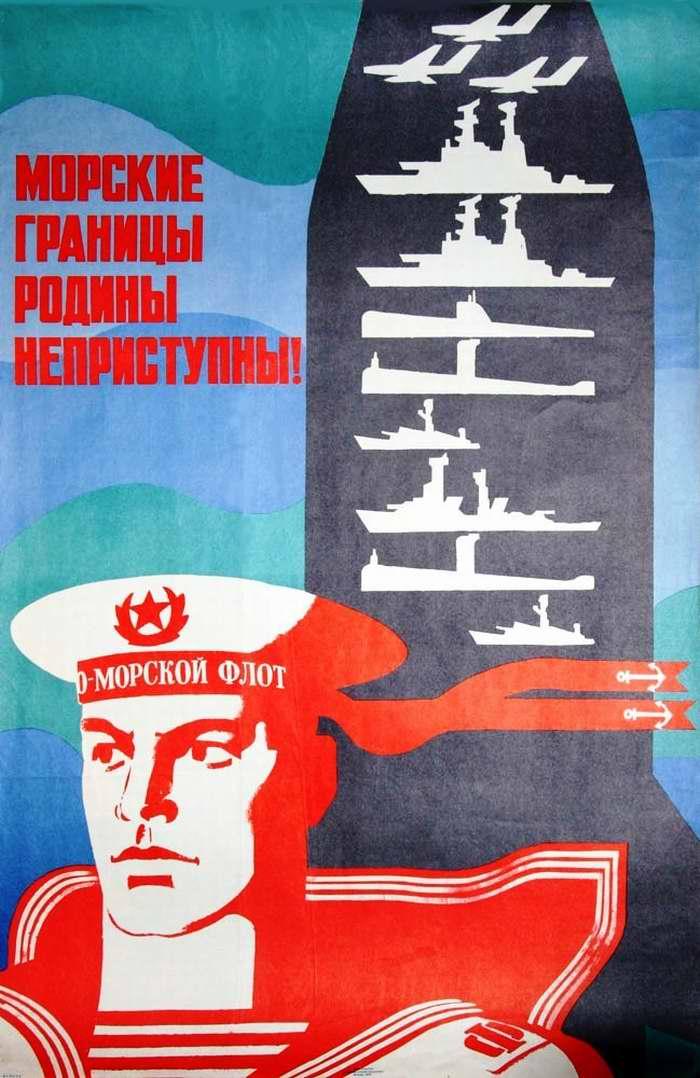 Морские границы Родины неприступны! 1973