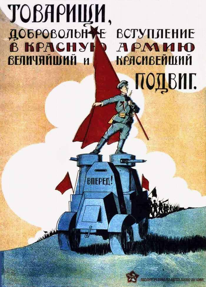 Товарищи, добровольное вступление в Красную армию величайший и красивейший подвиг