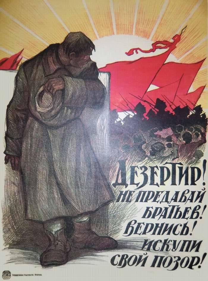 Дезертир! Не предавай братьев! Вернись! Искупи свой позор! 1919