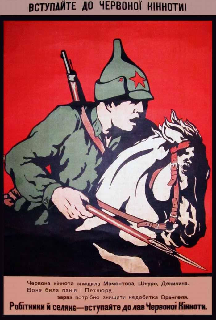 Рабочие и крестьяне, вступайте в Красную конницу!