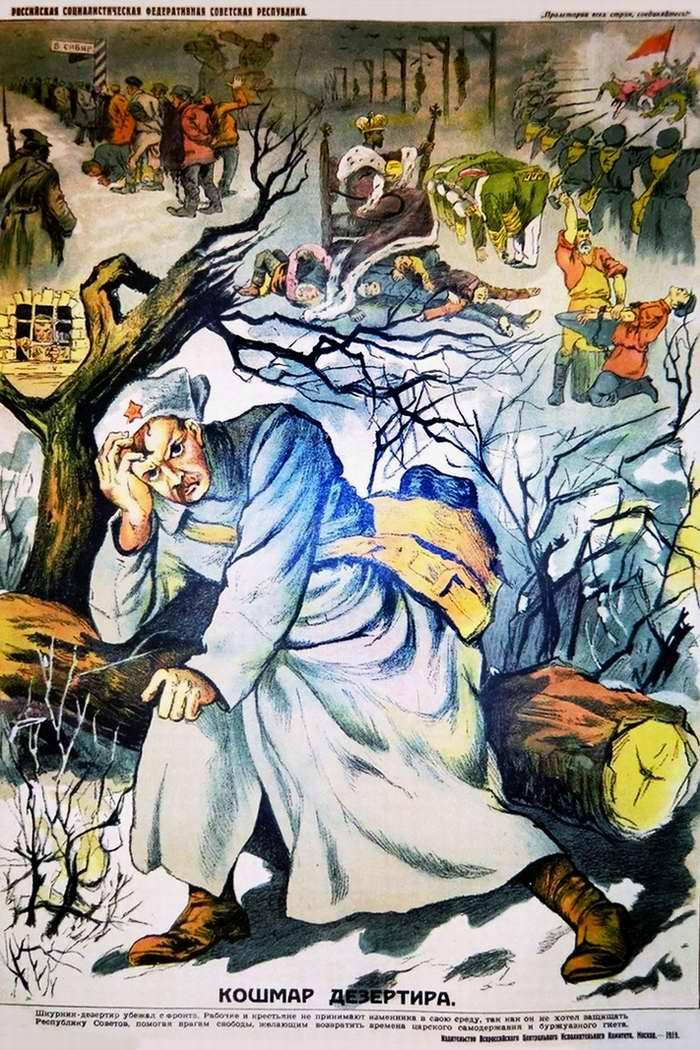 Кошмар дезертира, 1919